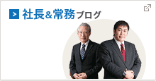 社長&常務ブログ